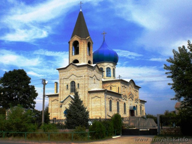 знакомства город армянск украина республика крым