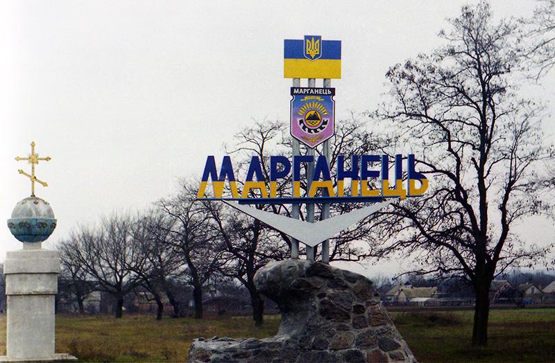 Дорожный знак при въезде в город со стороны Никополя.