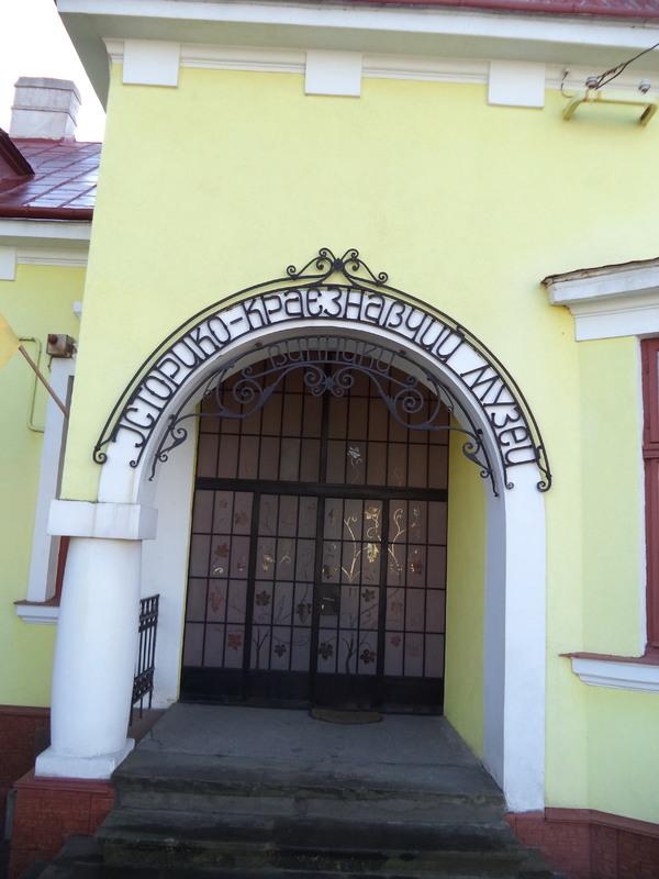 Краєзнавчий музей